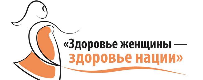 28 МАЯ - Онлайн-конференция «Охрана здоровья женщины»